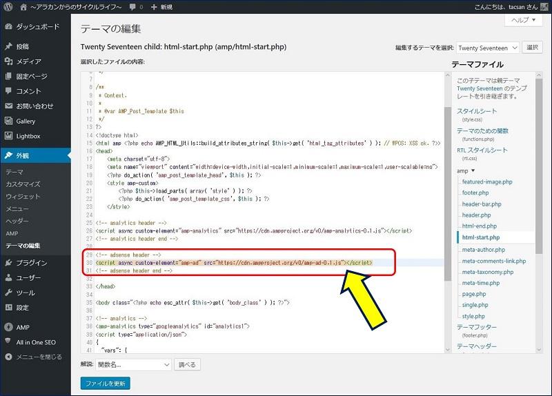 amp-ad用の専用ライブラリを読み込むスクリプトコードを貼り付ける