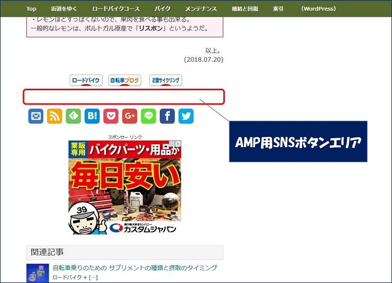 AMP画面への、通常のアドセンスコードでの表示