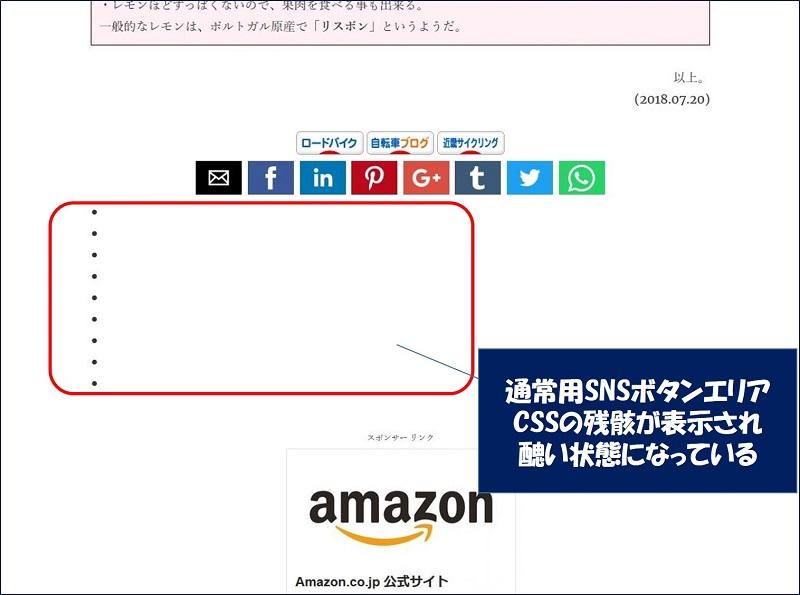 AMP画面への、AMPアドセンスコードでの表示