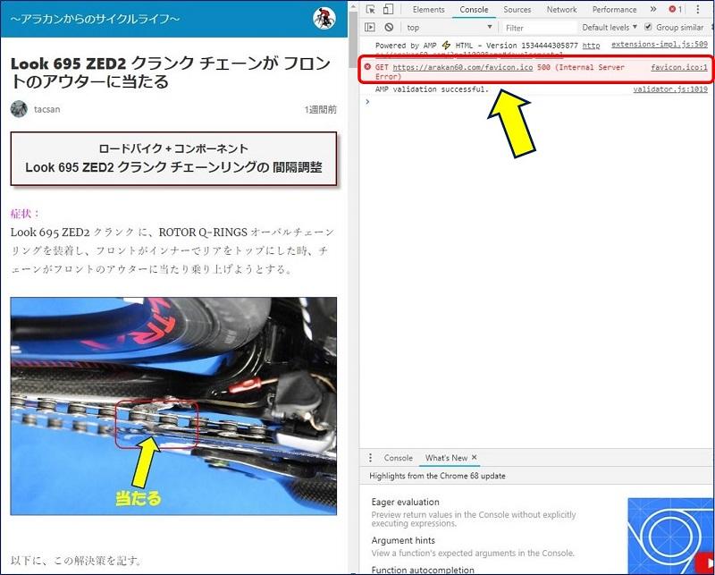 URLの終わりに『&amp』を付けた時のデベロッパー画面