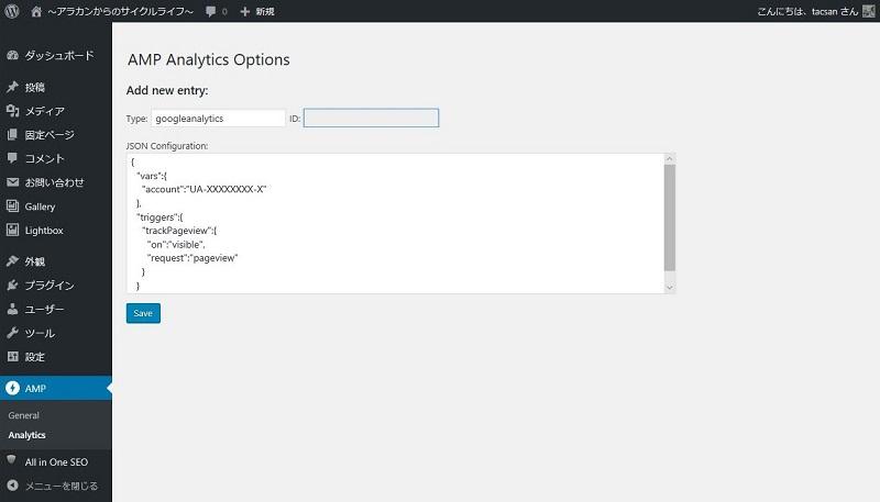 「Analytics」では、AMPページのトラッキング設定が可能となっている