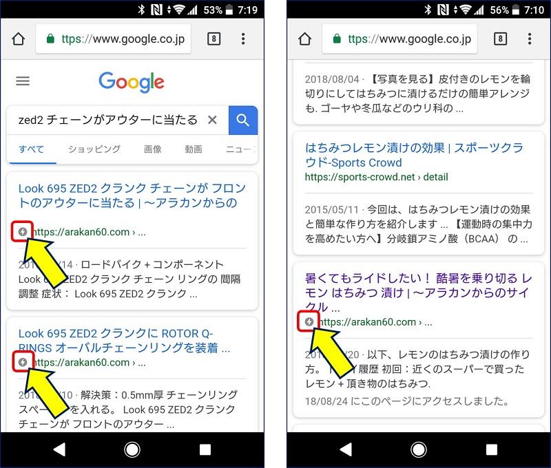 検索結果には、AMP対応がされている『印』が付く様になった