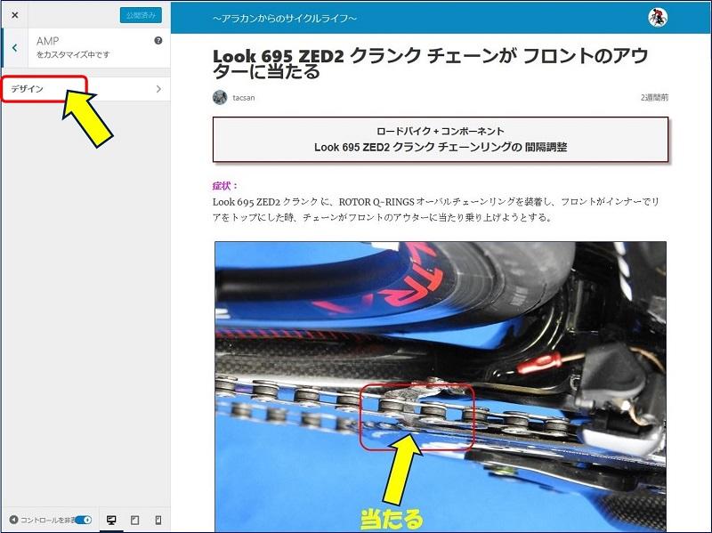 ここで、AMP画面の「デザイン」が変更できる
