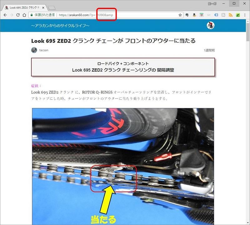 URLの終わりに『&amp』を付けた時の画面