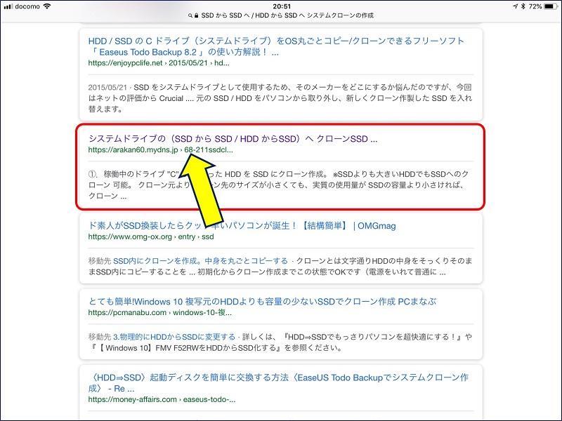 Google での検索結果に表示されているのは、PCサイトのURL