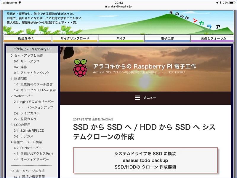 """"""" window.open は、『 iOS 』では使えない """" ため、PCサイト内ではインナーフレームに表示されてしまう"""