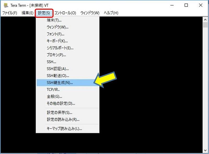 TeraTermを立ち上げて、設定→SSH鍵生成を選択