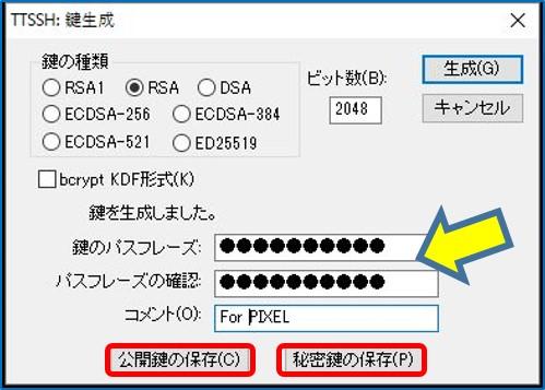 「鍵のパスフレーズ」と「パスフレーズの確認」に同一のパスワードを入力
