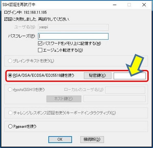 RSA/DSA/ECDSA鍵を使うにチェックを入れて秘密鍵ボタンを押す