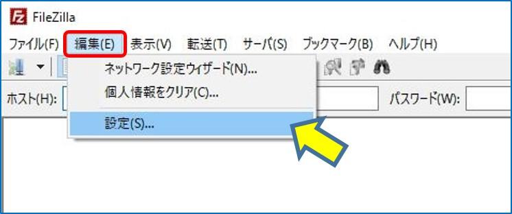 FileZillaを起動し、メニュー [ 編集 ] – [ 設定 ] をクリックする