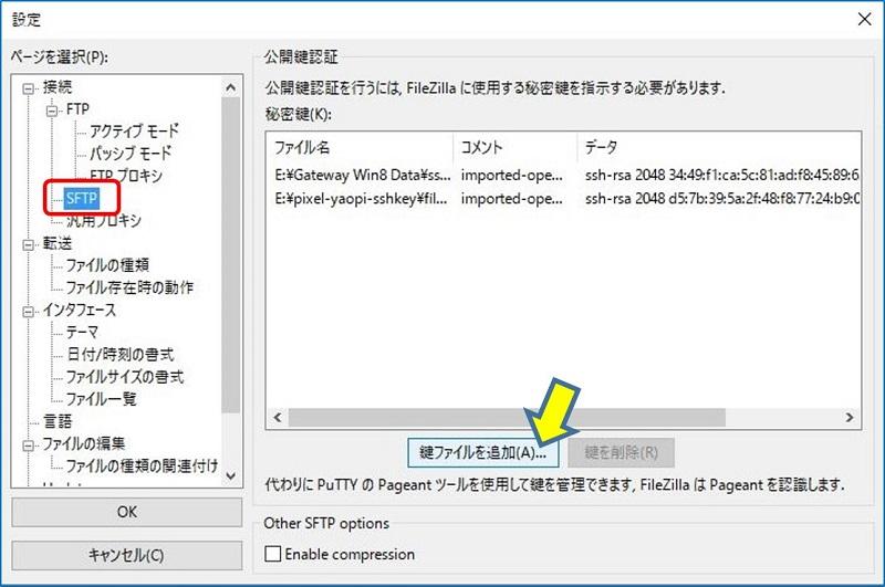 画面左のツリーからSFTPをクリックする