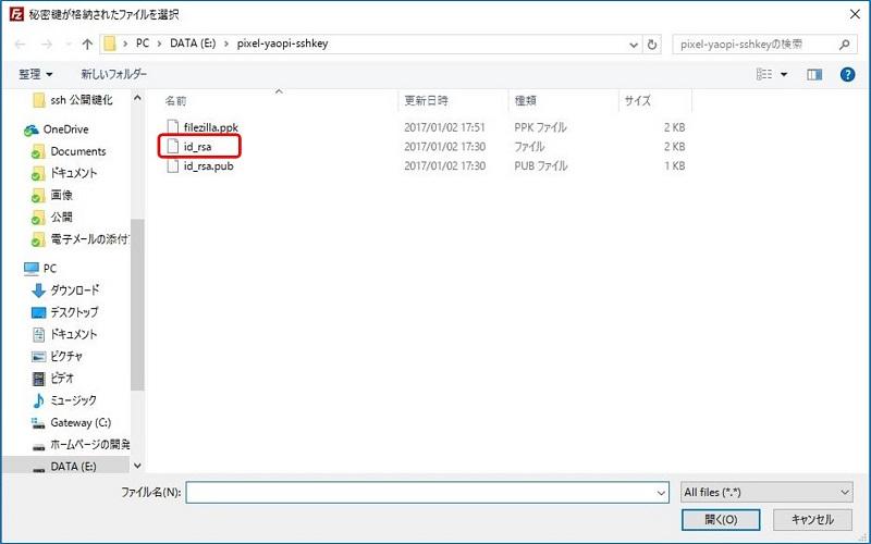 鍵ファイルを追加…をクリックし、TeraTermで作成したRSA秘密鍵ファイルを指定する