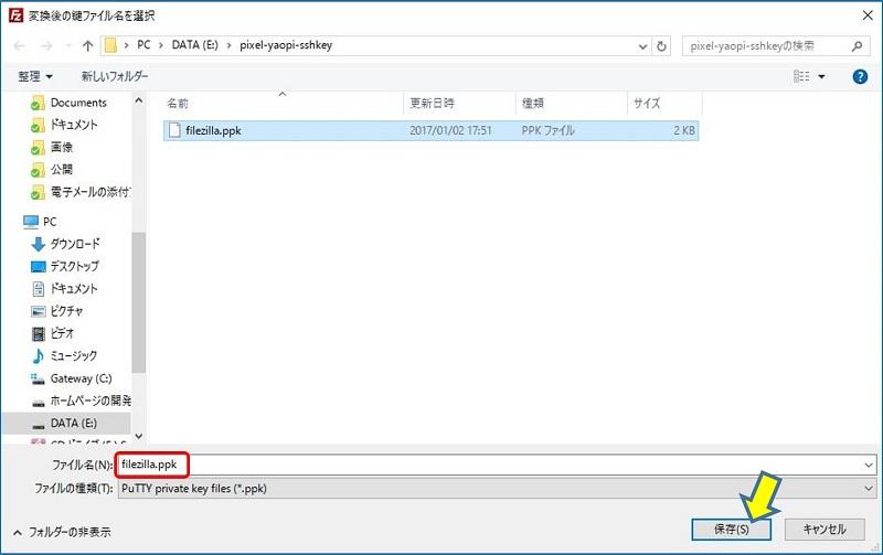 変換したデータを保存するファイル名を指定する