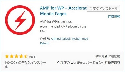「AMP for WP」:正式名称は「Accelerated Mobile Pages」。