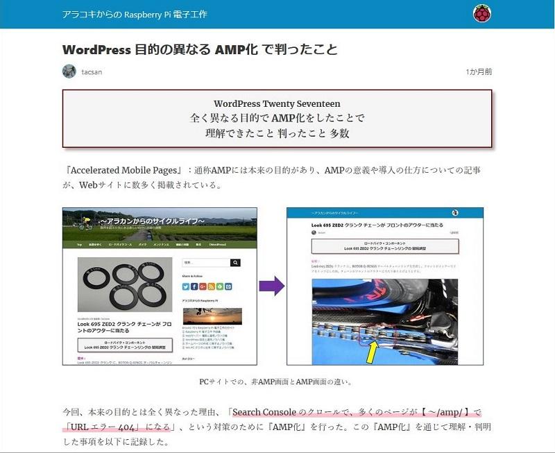 『AMP化』したディフォルトのページ