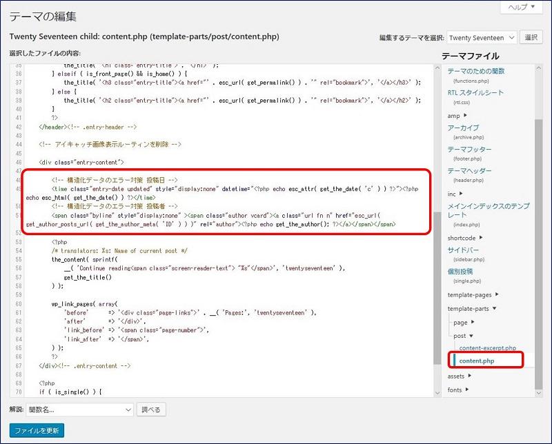 content.php への追記位置