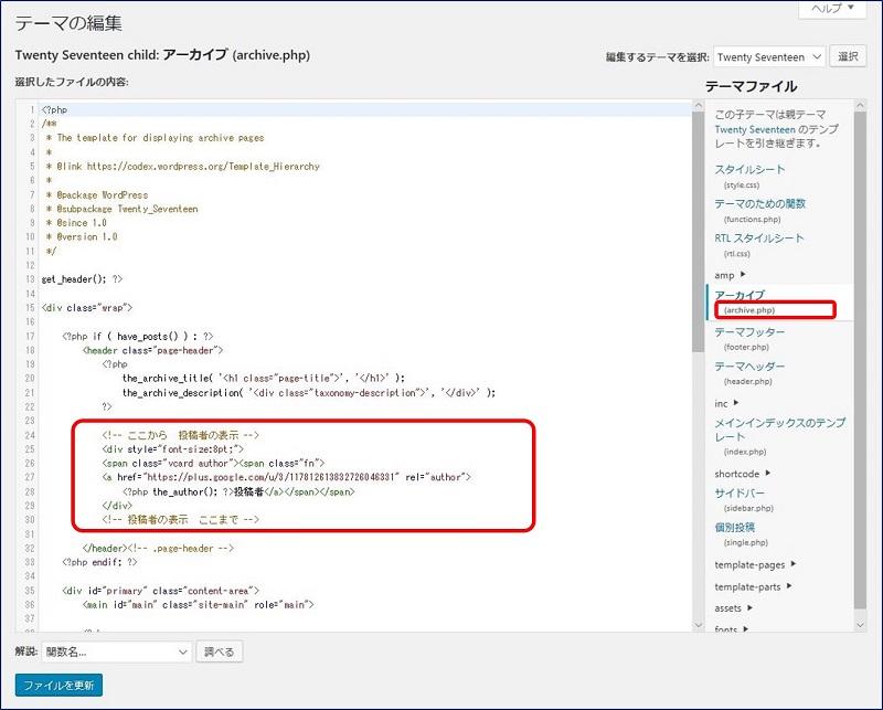 archive.php への追記位置