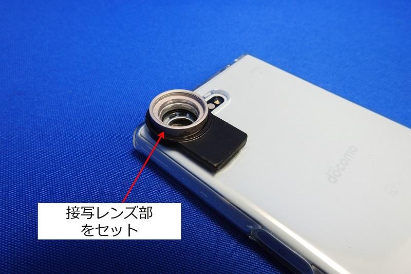 接写レンズ部分をフード替わりに取り付ける