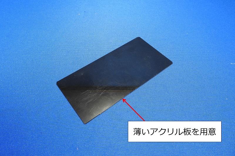 スマホと同じサイズの薄いアクリル板を用意