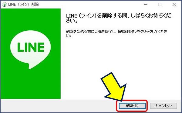 LINEの削除画面が表示されるので、「削除」をクリック