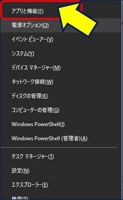「Windowsキー」を押しながら「X」キーを押してメニューを表示し、一番上の「アプリと機能」を開く