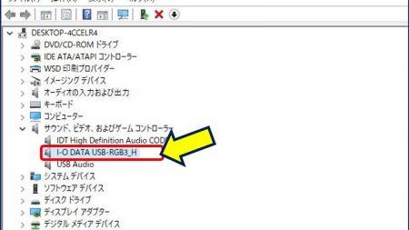 サウンド、ビデオ、およびゲームコントローラーに、【 I-O DATA USB-RGB3_H 】という、Audioドライバーが入っている