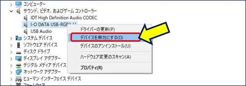【 I-O DATA USB-RGB3_H 】を右クリックして、「デバイスを無効にする」をクリックする