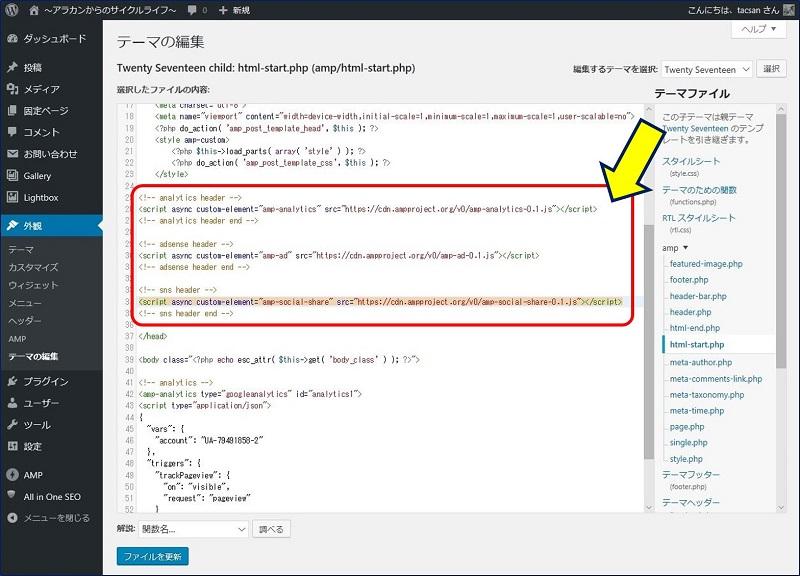 ampの「html-start.php」に、amp用の専用ライブラリを読み込むスクリプトコードを埋め込んだ