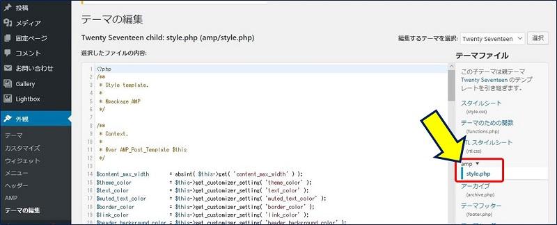 ampの「html-start.php」を、子テーマの「amp」フォルダーから削除