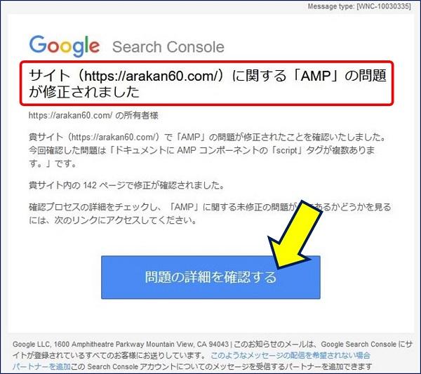 「AMP」の問題が修正されました」メールが届く