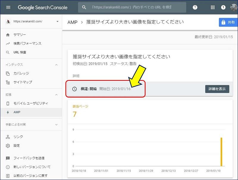 Search Console の【修正を検証】ボタンを押すと、「検証:開始」となる