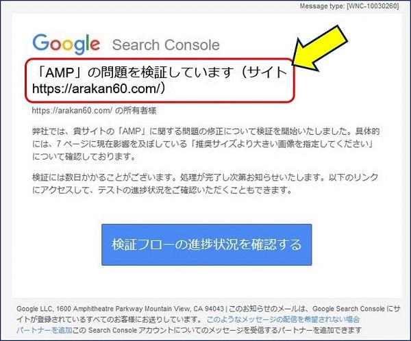 「AMP」の問題を検証しています・・・というメールも届く