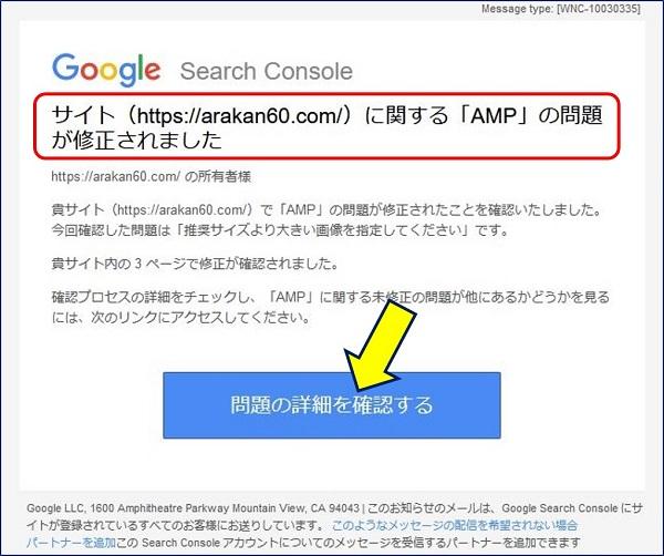 「サイト(https://arakan60.com/)に関する「AMP」の問題が修正されました」メールが届く