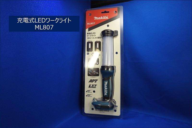 マキタ(Makita) 充電式LEDワークライト ML807