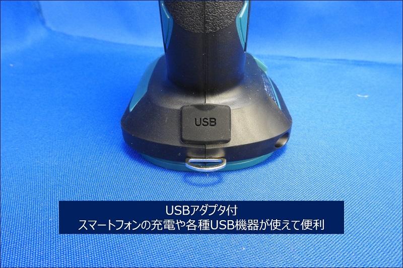 USB端子が搭載されていて、スマホなどの充電もできる