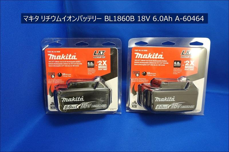 マキタ リチウムイオンバッテリー BL1860B 18V 6.0Ah