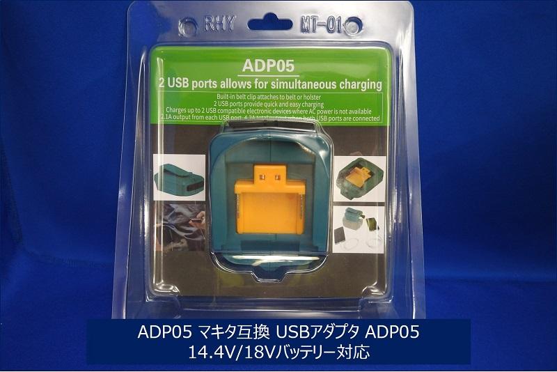 USBアダプタ ADP05