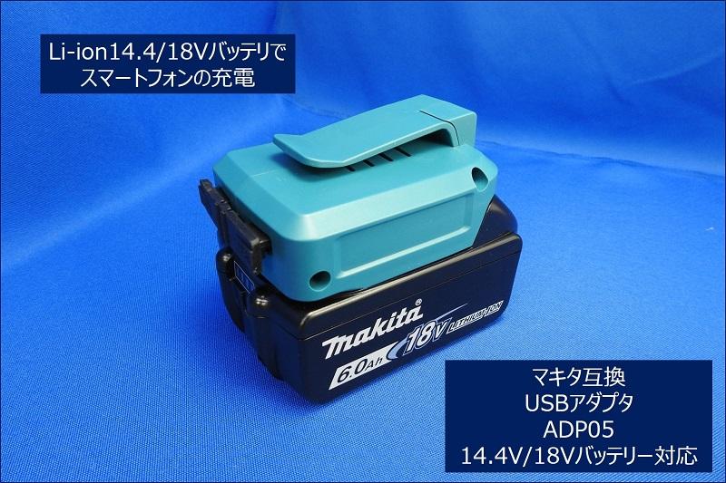 ADP05に、バッテリーを装着した状態