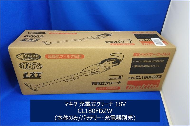 マキタ 充電式クリーナ 18V CL180FDZW