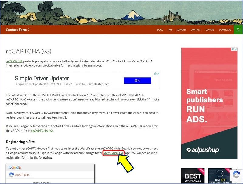 Contact Form 7の reCAPTCHA (v3)の説明画面