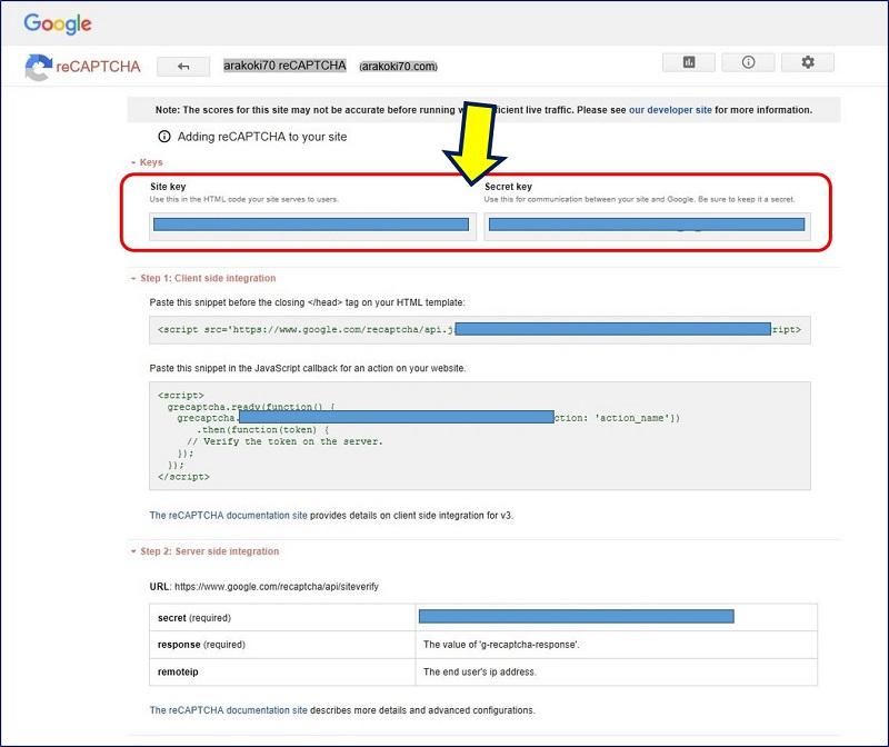 reCAPTCHA v3の「Site key(サイトキー)」と「Secret key(シークレットキー)」が生成される