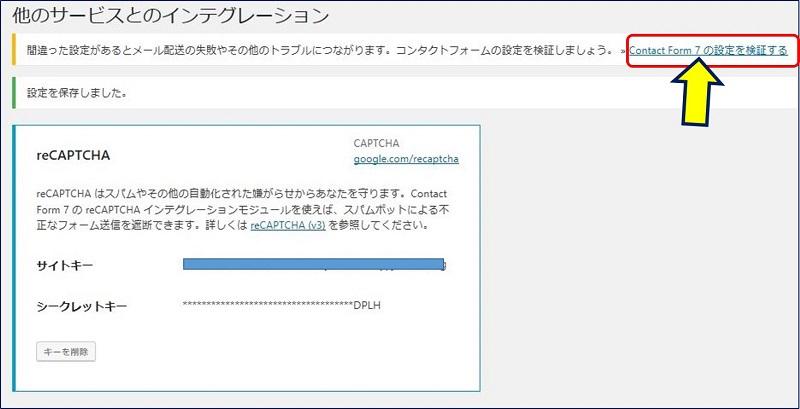 「Contact Fom 7 の設定を検証する」をクリックする