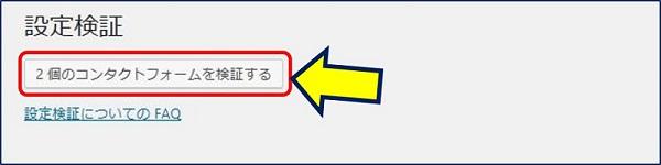 登録されているコンタクトフォームの数が表示されるので、ここをクリックする