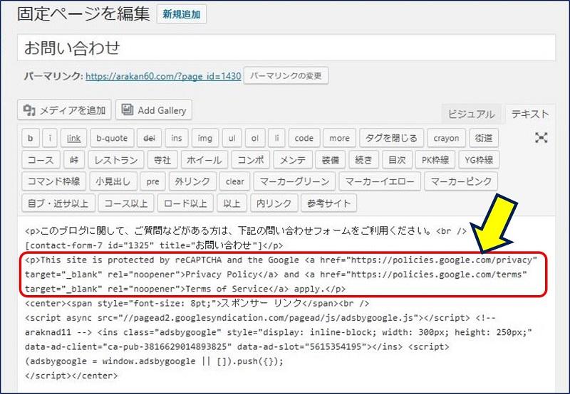 問い合わせフォーム用の固定ページを編集した例:テキスト画面