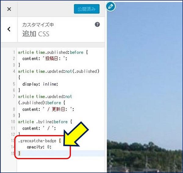 テーマにCSSを追加した例