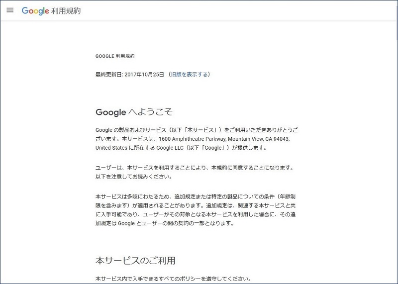「Terms of Service」をクリックしたときに表示される画面