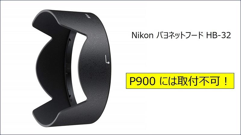 Nikonバヨネットフード HB-32