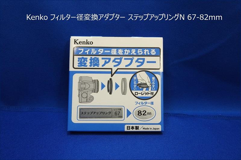 Kenko ステップアップリングN 67-82mm