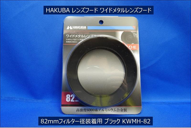 HAKUBA ワイドメタルレンズフード 82mmフィルター径装着用 KWMH-82
