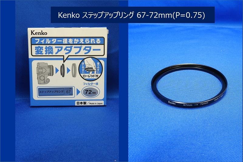 Kenko ステップアップリング 67-72mm
